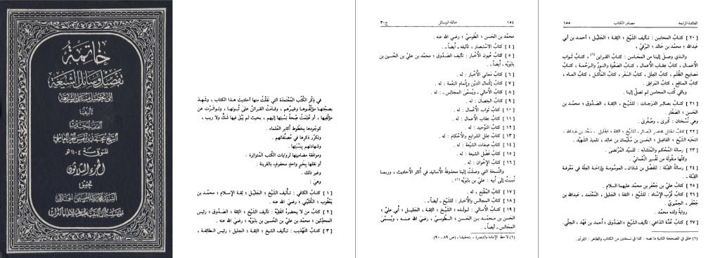 wasa2el-e shi3ah B 30 S 153 - 155