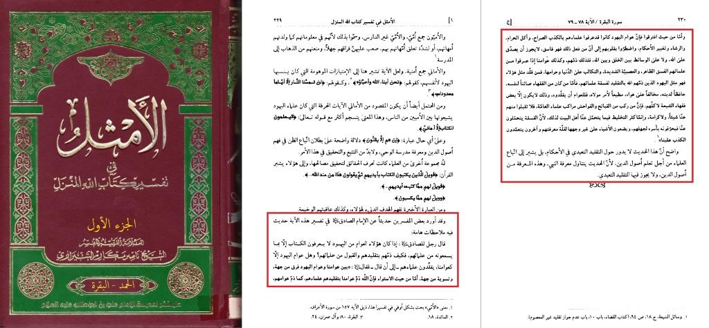 al-Amthal fi tafsir Kitabillah il-Munzal B 1 S 229 - 230